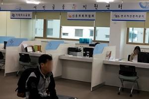 """""""최고금리 인하로 35만명 사금융 내몰려…文정부내 108만명"""""""