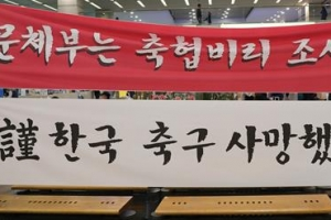 한국축구 FIFA랭킹 중국에도 첫 추월…62위로 폭락
