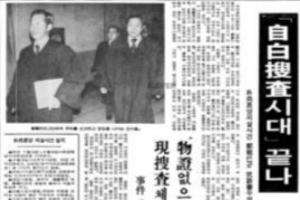 [그때의 사회면] 사건(7)박상은씨 피살/손성진 논설주간
