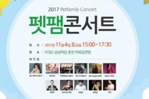 반려동물과 함께... '펫팸 콘서트' 11월 4일 춘천 KT&G 상상마당서