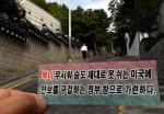 靑 경내서 '삐라' 발견