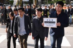 MBC 아나운서 28명, 신동호 아나운서국장 檢 고소