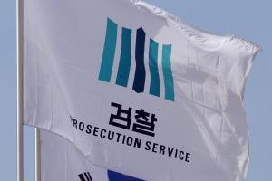 '수사 기밀 유출·파기' 현직 검사 2명 영장 기각…'검찰 윗선' 수사 제동