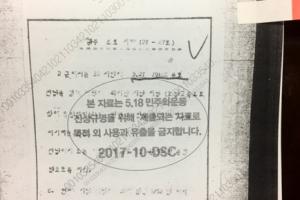 """손금주 """"5·18 당시 군상부가 발포 지시…기무사 문건 확인"""""""