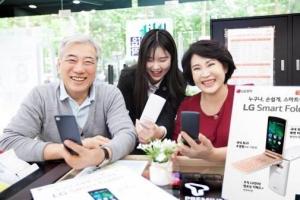 [경제 브리핑] SKT, 효도폰 '스마트 폴더' 첫선