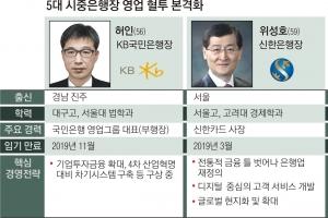 신성장·디지털·고객… '영업통' 5대 은행장 진검승부