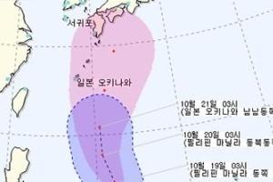 태풍 란, 일본 오키나와 북상…한반도 영향은?