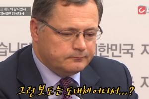 """홍준표 """"항공모함 감사""""…영국대사 """"그런 적 없다"""" 망신살 (영상)"""