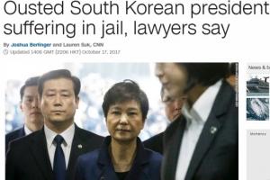 [포토] '바닥에서 자며 인권침해 당한 박근혜 전 대통령?'
