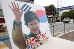 박근혜 전 대통령 구치소 인권문제 제기한 MH그룹 실체는