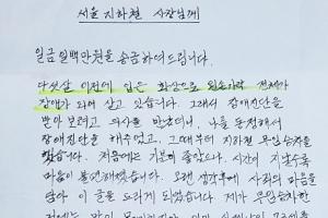 """""""평생 지하철 무임승차, 갈수록 불편한 마음에…"""""""
