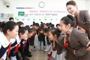 아시아나, 中소학교와 자매결연