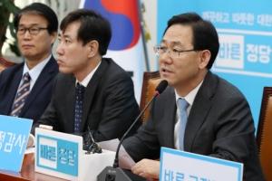 국민의당·바른정당 '중도통합론'…당내 의견수렴 절차 착수