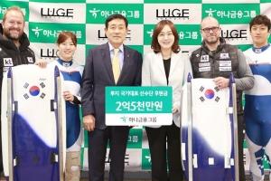 하나銀, 평창올림픽 루지 선수단 후원