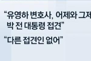 '재판 보이콧' 박근혜, 사임한 유영하 변호사 만나 대책 논의