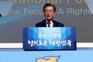 """文대통령""""경찰 향할곳 권력자 아닌 국민…내년 수사권조정 추진"""""""