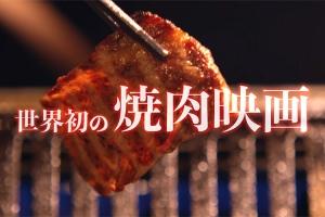 8K 고화질로 고기만 굽는 영화가 등장했다