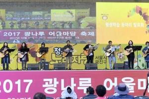 """""""광진 주민들, 축제로 하나 되다""""…광진구, '2017 광나루 어울마당' 성황"""
