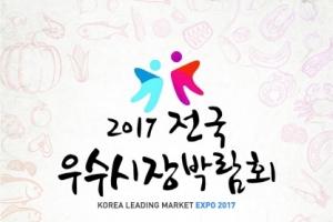 2017 전국우수시장박람회…전통시장 한 자리서
