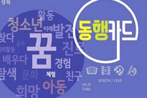 성북, 아동·청소년 동행카드 이용실적 살펴보니?서점, 볼링장, 영화관 순