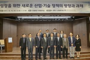 산업연구원∙산업통상자원R&D전략기획단 세미나 성공적 개최