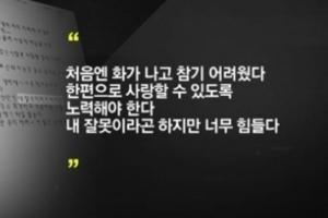 """故 김광석 일기장 """"아내 서해순, 나 아닌 사람 사랑하고 있다"""""""