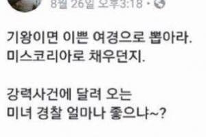 """""""김치 여군"""" 배화여대 '여혐' 교수…세월호 유족에 """"죽은 딸 팔아 출세"""""""