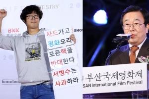 """부산영화제 폐막식서 """"영화제 망친 서병수 부산시장 사과하라"""" 외친 감독"""