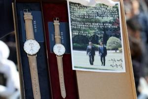 임종석 실장 기증 '문재인 시계' 바자회서 420만원에 낙찰