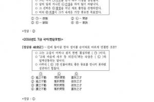 [단독]공무원시험 당락 좌우하는 '한자'…정답률 고작 17%