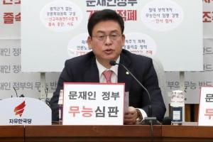 """'적폐청산 TF'에 한국당 법적 대응…""""임종석 비서실장 검찰에 고발"""""""