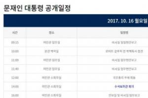 '文대통령 24시간' 공개한다…매주 월요일 주간단위 사후 공지