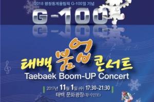 평창올림픽 G-100일 태백 BOOM-UP 콘서트…11월 1일 태백 문화광장서 개최