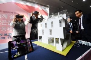 공동체주택 가상현실 체험