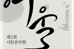 서암문화재단 국악 하모니 콘서트…새달 8일 제2회 서암음악회  '어울림…'