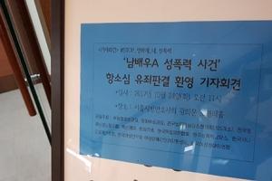 [현장을 가다] 성추행 피해 주장 여배우 측 기자회견