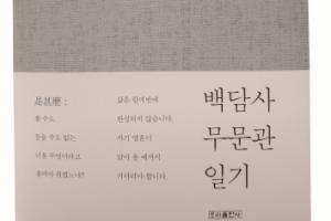 """""""묵은 껍질 벗고 새롭게 태어나자""""…정휴스님 '백담사 무문관 일기' 출간"""