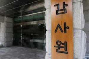 감사원, 홍일표 청와대 행정관 부인의 이메일 조사 착수