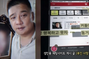 """""""이영학, 아내 사망 3일 후 성인 사이트에 '동거녀 구함' 올려"""""""