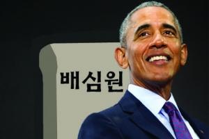 [씨줄날줄] 배심원이 된 시민 오바마/최광숙 논설위원