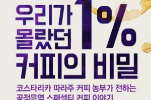 '우리가 몰랐던 1% 커피의 비밀' 커피 앤 토크 개최