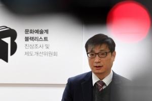 """[적폐청산] """"朴정부 초기부터 신경림·박범신 등 배제… 번역원 블랙리스트 확인"""""""