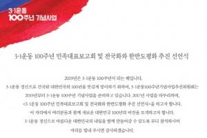 '3.1운동 100주년 민족대표보고회-한반도평화 추진 선언식' 3일 개최