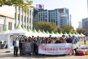 [2017 서울미래유산 그랜드투어] 대한제국부터 현재까지 역사의 중심 '서울광장'