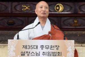 """""""불교를 불교답게 만들어 국민 신뢰 회복"""""""