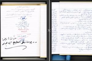 CIA '빈라덴 파일' 47만건 공개… 이란, 알카에다 지원 정황 드러나