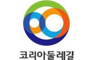 4500㎞ 한국 한 바퀴… '코리아둘레길' 첫선