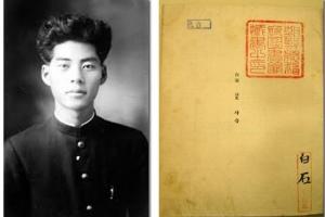 [헌책방 주인장의 유쾌한 책 박물관] '딱 한 권뿐인' 백석 서명 시집 7000만원에 낙…