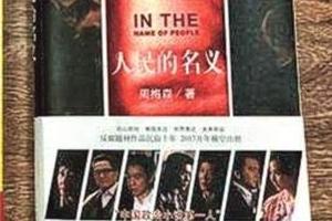 시진핑 홍보용 반부패 인기드라마 표절 논란
