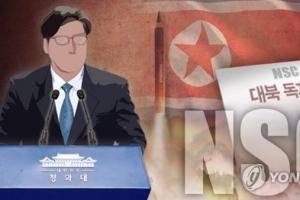문재인 정부, 첫 북한 독자제재…트럼프 방한 앞두고 北금융기관 관계자 18명 대상